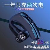線藍耳機超長待機商務運動適用小米oppo華為vivo安卓蘋果iPhone通用 居家家生活館