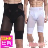 運動褲 白/黑 M~2L 男款 素色提臀透氣塑身五分褲 內搭 彈性舒適 束腰收腹 仙仙小舖