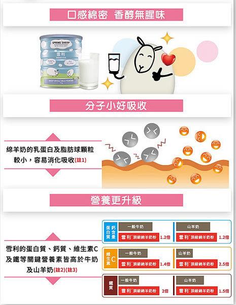 雪利 頂級 綿羊奶粉 700g/罐 x6