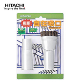 [HITACHI 日立家電]吸塵器專用毛刷吸頭 DTJ2