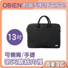 Obien 都會型 13吋電腦包 黑色,側背/手提兩用,前後皆有置物夾層,小物輕鬆收納,BG-SL130 海思
