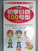 【書寶二手書T3/語言學習_NPM】初學日語100句型_坂井浩志