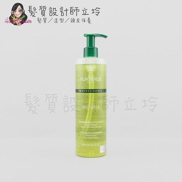 立坽『洗髮精』紀緯公司貨 萊法耶(荷那法蕊) NATURIA蒔蘿均衡髮浴600ml(綠翠雅洗髮精) HH01