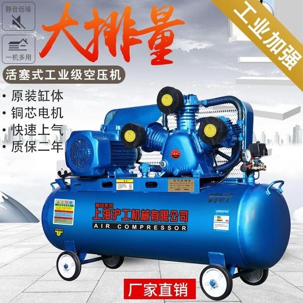 空壓機 上海打氣泵空壓機工業級380v大型7.5kw三相電小型220v空氣壓縮機 風馳