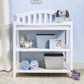 尿布台 美式兒童床尿布台收納兒童換尿布寶寶撫觸護理洗澡操作整理台T 4色