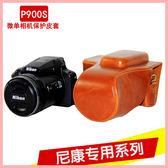 尼康 nikon P900S 單反相機包 保護皮套 單肩內膽包 收納 便攜攝影包 萌果殼