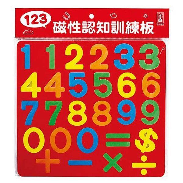 風車童書 123磁性認知訓練板(新版)
