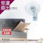 華冠 10吋單拉壁扇/電風扇BT-1008【免運直出】