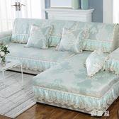 夏季涼席冰絲沙發墊防滑通用布藝歐式組合沙發套全蓋坐墊 YC776【雅居屋】