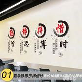 勵志標語墻貼壁貼 墻面裝飾貼紙培訓班級教室墻布置貼畫補習輔導班 BT12065【彩虹之家】