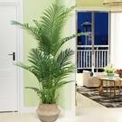 仿真植物 大型散尾葵北歐裝飾仿真植物盆栽假花盆景大型假樹客廳擺件落地花 萬客居
