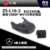 【仁獅】BENZ 新A/GLA/CLA系列專用 前後1080P WiFi行車紀錄器ZS-L16-2*專屬APP下載