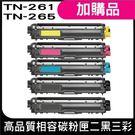 BROTHER TN-261+TN-265 相容碳粉匣 二黑三彩