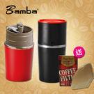 Bamba超馬  手工研磨沖泡咖啡杯  研磨手沖咖啡隨行杯