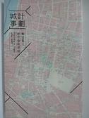 【書寶二手書T6/社會_KIO】計劃城事-戰後臺北都市發展歷程_林秀澧