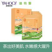 Dr.Hsieh達特醫 烏龍茶涵氧保濕面膜(6片/盒)
