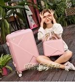 行李箱小清新萬向輪旅行箱登機箱20韓版子母箱男女潮26拉桿箱24寸MBS「時尚彩虹屋」
