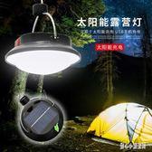 營燈 戶外太陽能充電led帳篷野營燈 手提露營野餐應急照明營地燈掛燈 CP3238【甜心小妮童裝】