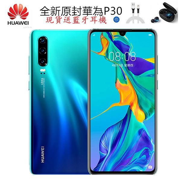 全新未開封Huawei P30 6.1吋 6G/128G國際版 內建GMS 30倍變焦徠卡鏡頭 超久保固18個月