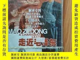 二手書博民逛書店走進毛澤東罕見大型文獻紀錄片 解密史料 精彩歷史鏡頭 2片裝VC
