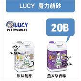 〈單包〉LUCY魔力貓砂〔兩種味道,20磅,凝結式礦砂〕