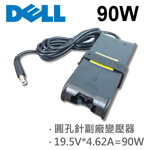 DELL 高品質 90W 圓孔針 變壓器 M5030 M5040 N3010 N301z N4010 N4020 N4030 N4110 N5010 N5110N7110 XPS M140