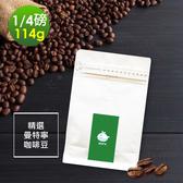 i3KOOS-質感單品豆系列-苦甜焦香 精選曼特寧咖啡豆1袋(114g/袋)