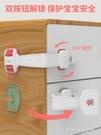 安全鎖兒童抽屜鎖扣防寶寶冰箱防夾手櫃子安全鎖櫃門嬰兒保護鎖扣 【傑克型男館】