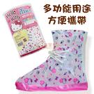 【雨眾不同】三麗鷗 Hello Kitty 雨鞋套 出國旅遊 騎機車 雨天步行 後拉鍊多功能雨鞋套 凱蒂貓