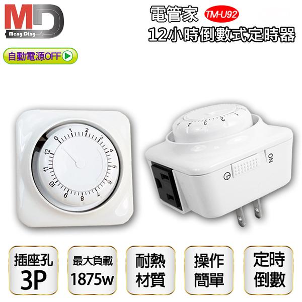 MD 電管家 TM-U92 12小時倒數斷電 定時器