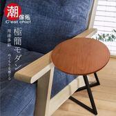 【C est Chic】Homme質男寓所個性小圓桌