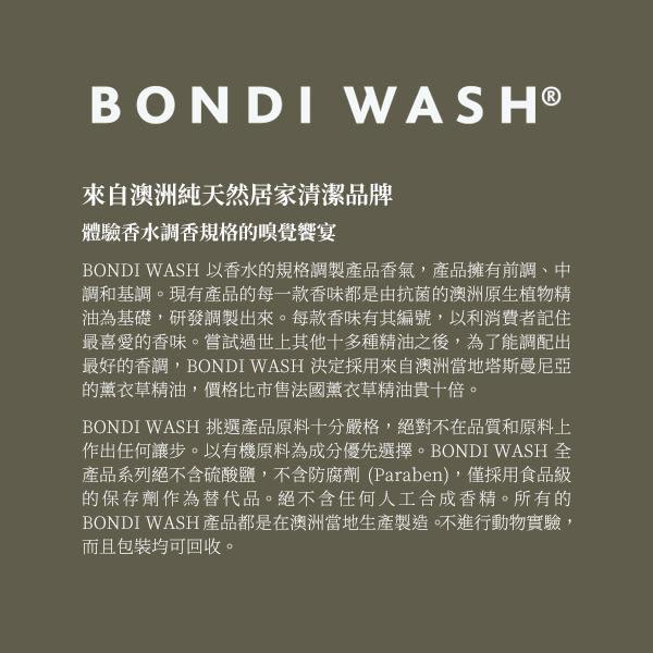 【BONDI WASH】白千層 & 檸檬草狗狗乾洗粉 100g