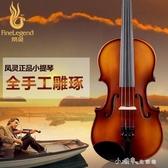 滿減鳳靈小提琴FLV1111手工實木初學兒童1/8/10/161/4/23/4/4YQS 新年禮物