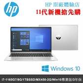 HP ProBook 450 G8 2Z5X9PA 15.6吋商務筆電 (i7-1165G7/8G/1TBSSD/MX450-2G/Win10P)