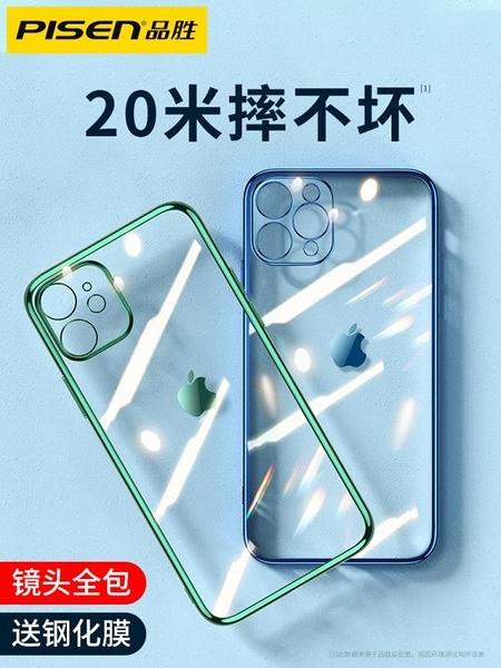 品勝iPhone12手機殼適用蘋果11Pro Max透明防摔超薄攝像頭保護套硅膠軟殼mini外殼鏡頭12P全包潮 歐歐