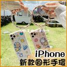 新款手環殼|蘋果 iPhone 12 Pro max iPhone11 Promax 可愛恐龍 手機殼 小熊 手腕殼 軟殼 保護套 掛繩孔