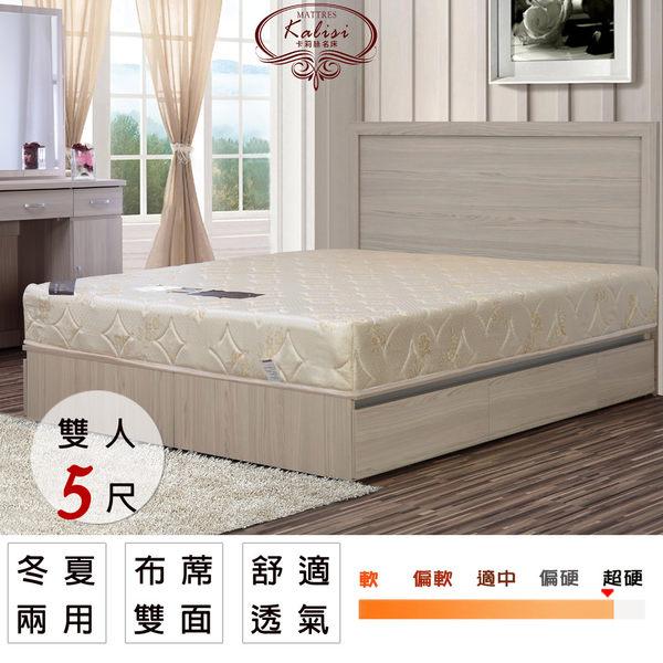 【UHO】Kailisi卡莉絲名床~ 皇家 超硬式 5尺雙人床墊 硬床 (一蓆一布)免運
