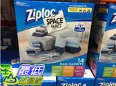 [COSCO代購] ZIPLOC SPACE BAG 真空收納袋14入 14PC STORAGE BAG VARIETY _C707373
