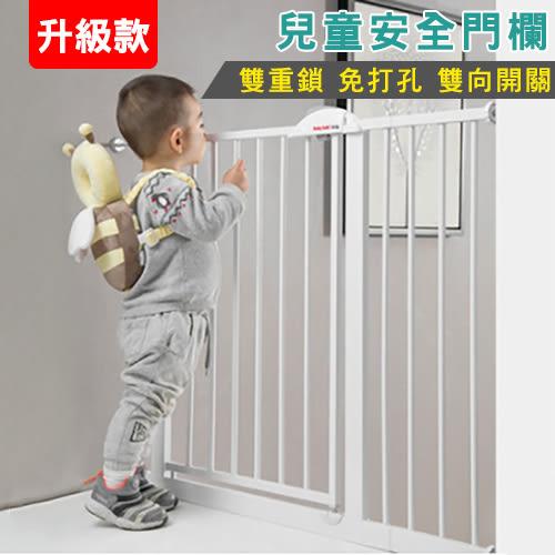 升級款 兒童安全門欄 門欄樓梯防護欄 圍欄 自動回扣 雙向開關