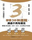 (二手書)【說好,說滿,不如講重點!】學會3的神邏輯,溝通不再有廢言:掌握3的法則,..