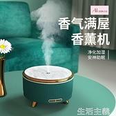 空氣淨化器 超聲波自動香薰機加濕器香氛精油噴霧化擴香機家用臥室小型助睡眠 MKS生活主義