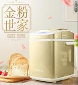 柏翠PE8870家用面包機全自動小型揉和面機多功能智能撒果料早餐機 MKS免運