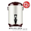 商用奶茶桶304不銹鋼冷熱雙層保溫保冷湯飲料咖啡茶水豆漿桶10L 樂活生活館