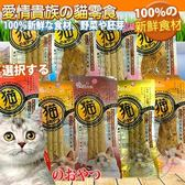 【培菓平價寵物網】韓國愛情貴族《化毛貓點心系列》9種口味*1包