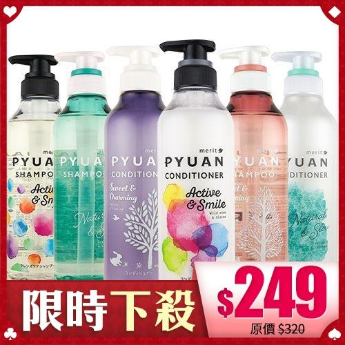 日本 kao 花王 merit PYUAN 頭皮養護洗髮精/潤髮乳 425ml【BG Shop】多款可選