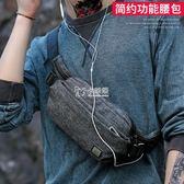 腰包 腰包男胸包潮流運動戶外斜背包時尚小背包韓版新款男士包 卡菲婭