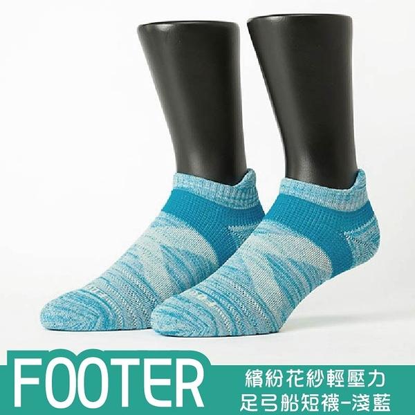Footer 除臭襪 繽紛花紗輕壓力足弓船短襪 T108L-淺藍 (24-27cm男) 元氣健康館