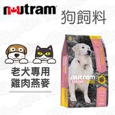 Nutram 紐頓 均衡健康系列 S10老犬雞肉燕麥 2.72kg X2 包