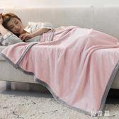 小毛毯秋冬季單人午睡毯加厚珊瑚絨女辦公室學生宿舍被子蓋腿小毯子 QG10336『優童屋』