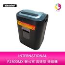 分期0利率 INTERNATIONAL R1600MX 辦公室 高速型 碎紙機